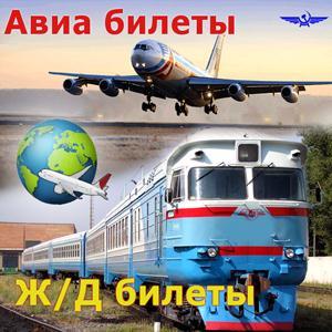 Авиа- и ж/д билеты Берендеево