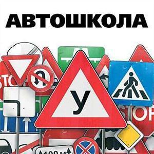 Автошколы Берендеево