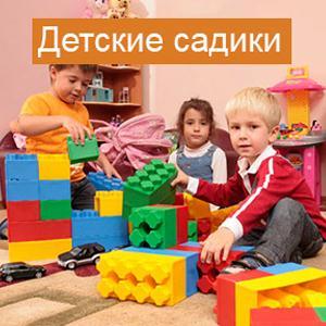 Детские сады Берендеево