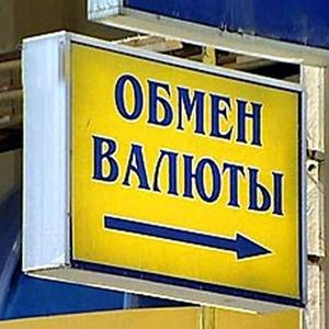 Обмен валют Берендеево