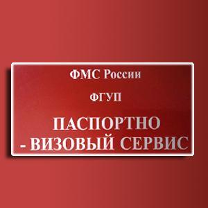 Паспортно-визовые службы Берендеево