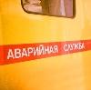 Аварийные службы в Берендеево