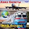 Авиа- и ж/д билеты в Берендеево