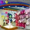 Детские магазины в Берендеево