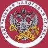 Налоговые инспекции, службы в Берендеево