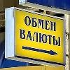 Обмен валют в Берендеево