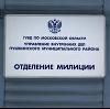 Отделения полиции в Берендеево