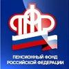 Пенсионные фонды в Берендеево