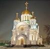 Религиозные учреждения в Берендеево