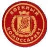Военкоматы, комиссариаты в Берендеево