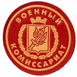 Военкоматы, комиссариаты Берендеево