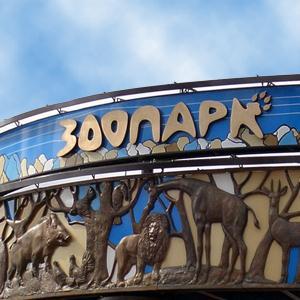 Зоопарки Берендеево